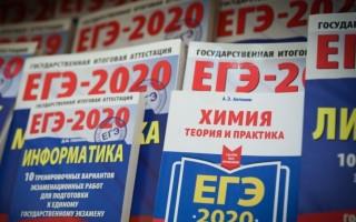 ЕГЭ 2020: химия и обществознание