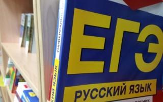 ЕГЭ 2020: русский язык