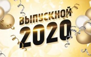 Мероприятие «Выпускной 2020» онлайн