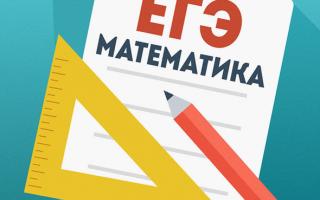 ЕГЭ 2020: математика профильного уровня