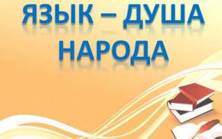 Результаты конкурса «Язык-душа народа»
