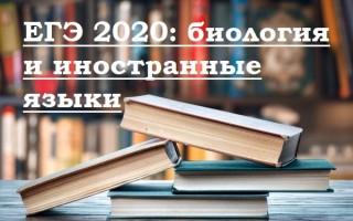 ЕГЭ 2020: биология и иностранные языки