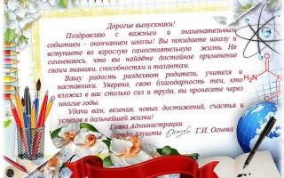 Поздравление Главы администрации г. Алушты выпускникам!