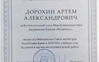 Алуштинский школьник стал стипендиатом Совета министров Республики Крым
