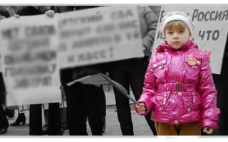 Дети вне политики!