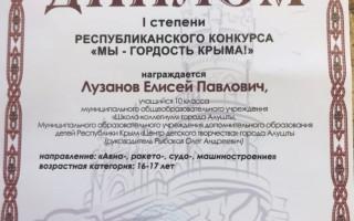 Победа юного алуштинса в Республиканском конкурсе «Мы - гордость Крыма!»