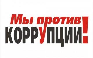 Мы против коррупции!
