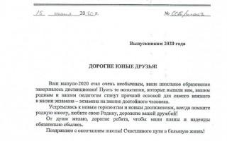 Приветственное слово депутата выпускникам 2020 !!!