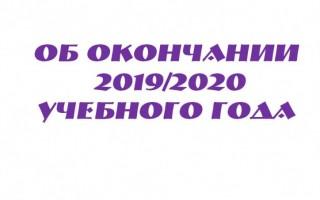 Об окончании 2019/2020 учебного года