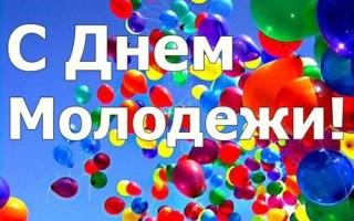 С Днём молодежи !!!