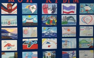 20 января — День Республики Крым!